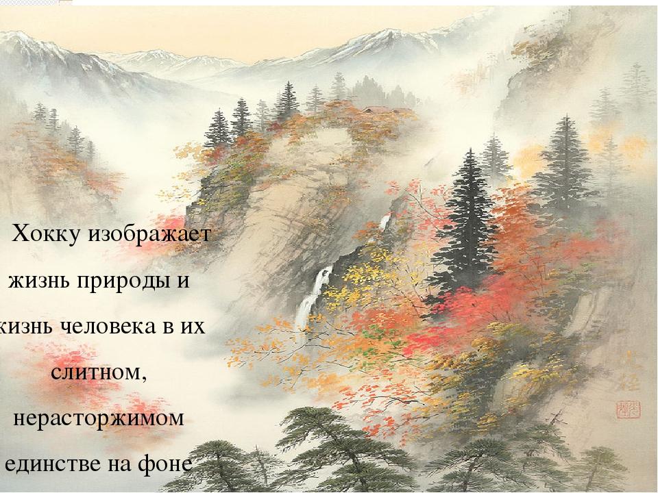 Хокку изображает жизнь природы и жизнь человека в их слитном, нерасторжимом...