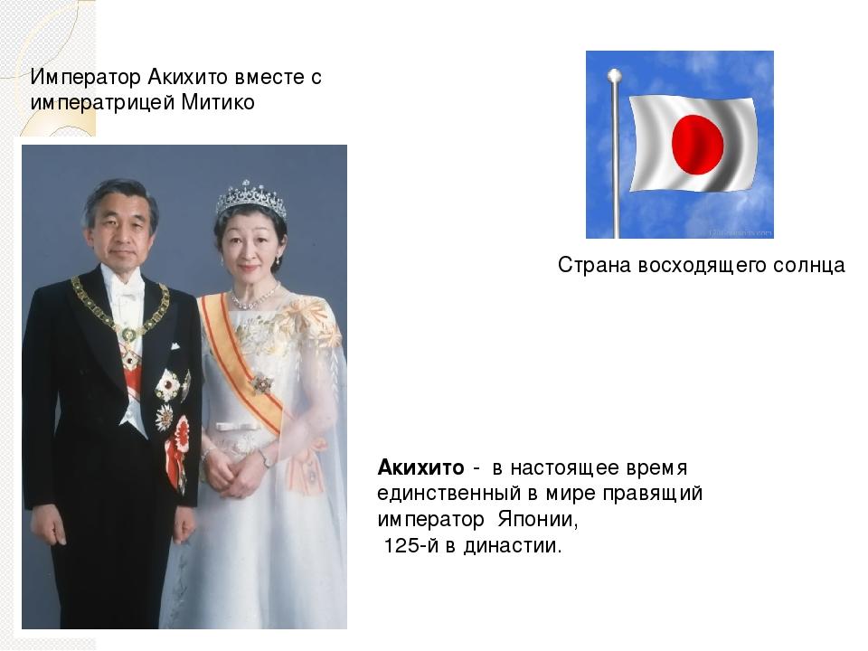 Акихи́то- в настоящее время единственный в мире правящий император Японии,...