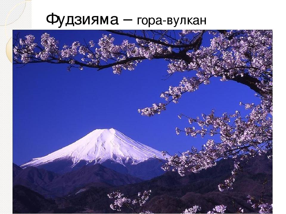 Фудзияма – гора-вулкан