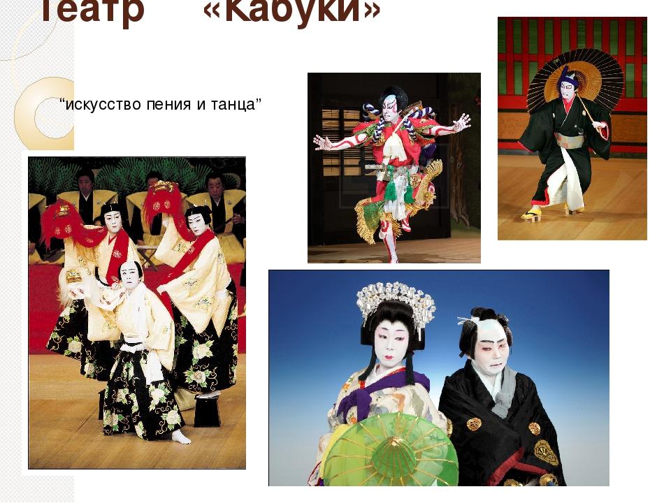 """Театр «Кабуки» """"искусство пения и танца"""""""
