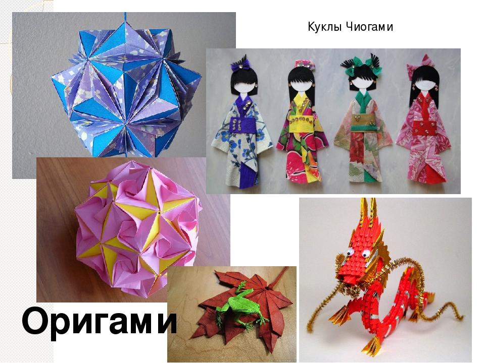 Куклы Чиогами Оригами