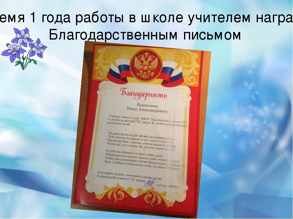 Поздравления учителю физкультуры от выпускников начальной школы