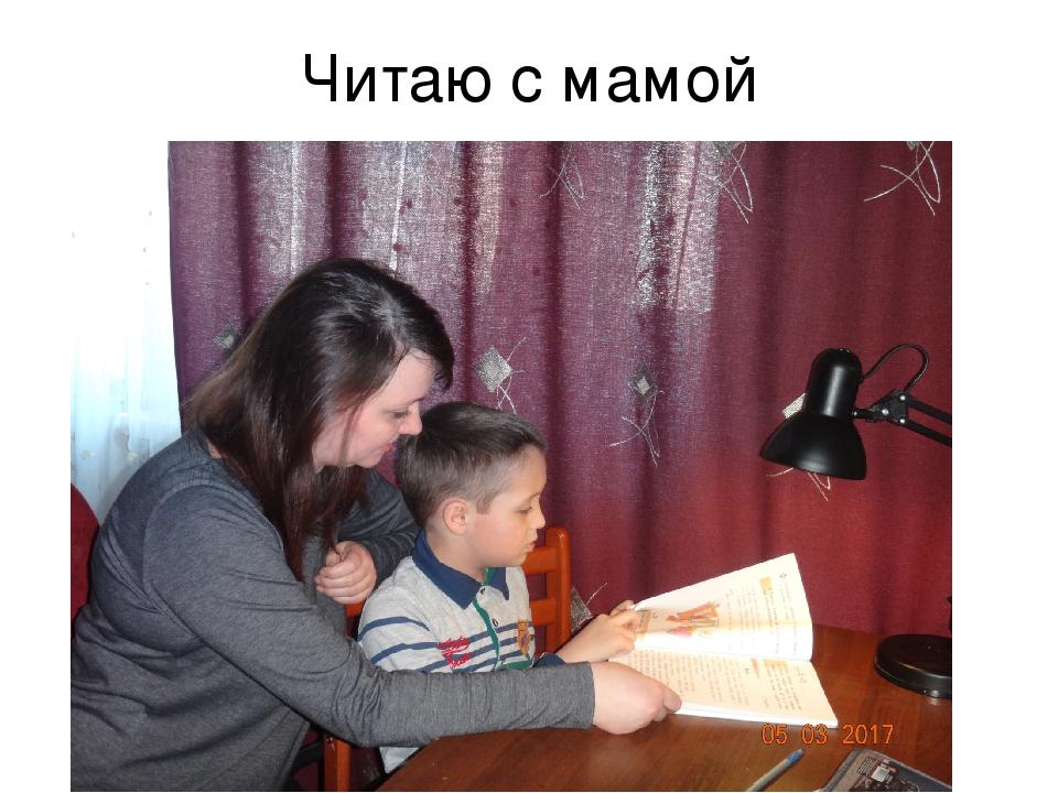 Читаю с мамой