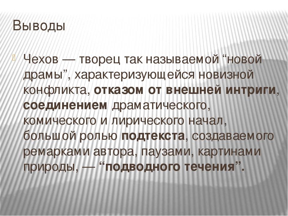 """Выводы Чехов — творец так называемой """"новой драмы"""", характеризующейся новизно..."""