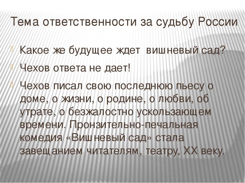 Тема ответственности за судьбу России Какое же будущее ждет вишневый сад? Чех...
