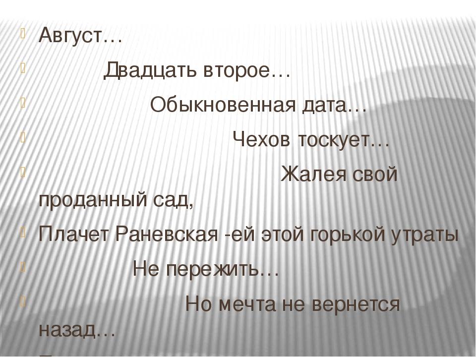 Август… Двадцать второе… Обыкновенная дата… Чехов тоскует… Жалея свой продан...