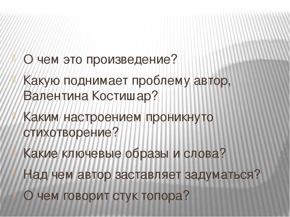 О чем это произведение? Какую поднимает проблему автор, Валентина Костишар?...