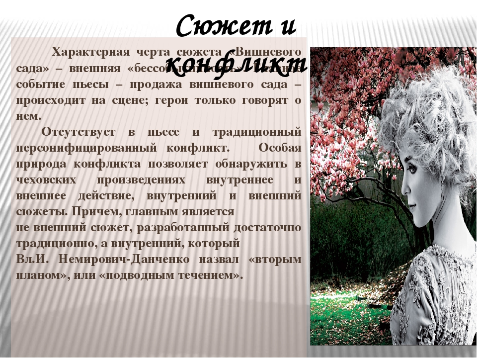 Характерная черта сюжета «Вишневого сада» – внешняя «бессобытийность». Главн...