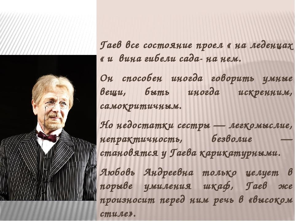 Гаев все состояние проел « на леденцах « и вина гибели сада- на нем. Он спос...