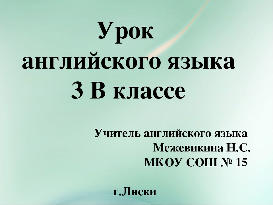 Урок английского языка 3 В классе Учитель английского языка Межевикина Н.С....