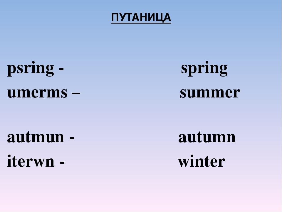 ПУТАНИЦА psring - spring umerms – summer autmun - autumn iterwn - winter