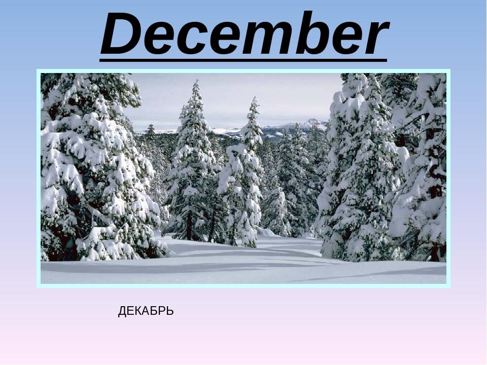 December ДЕКАБРЬ