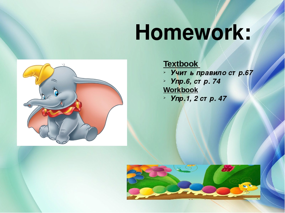 Homework: Textbook Учить правило стр.67 Упр.6, стр. 74 Workbook Упр.1, 2 стр...