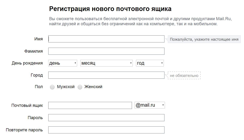 Как сделать электронную почту? Самая подробная инструкция! 81