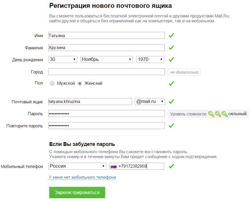 mamba на указанный адрес электронной почты зарегистрировать анкету нельзя