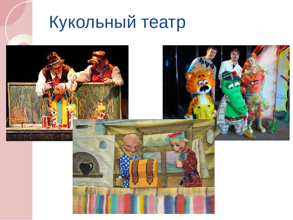 Театр кукол картинки для презентации, для