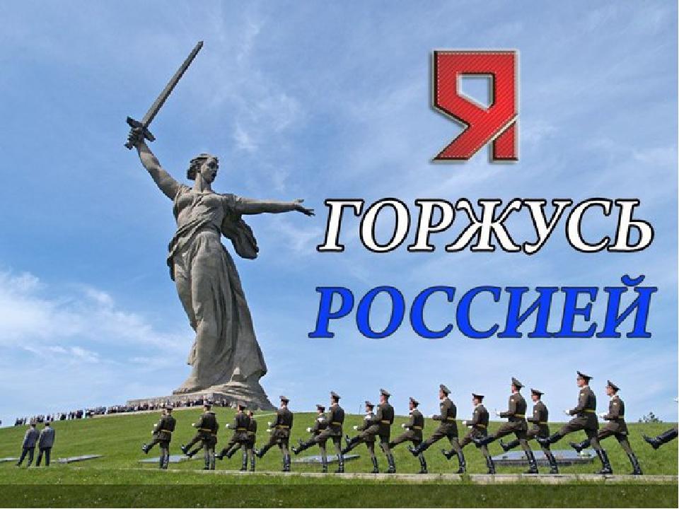 Сфинксами смешные, картинки я горжусь тобой россия