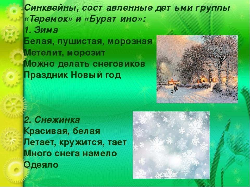 Синквейны, составленные детьми группы «Теремок» и «Буратино»: 1. Зима Белая,...