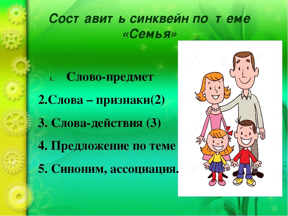 Составить синквейн по теме «Семья» Слово-предмет 2.Слова – признаки(2) 3. Сло...