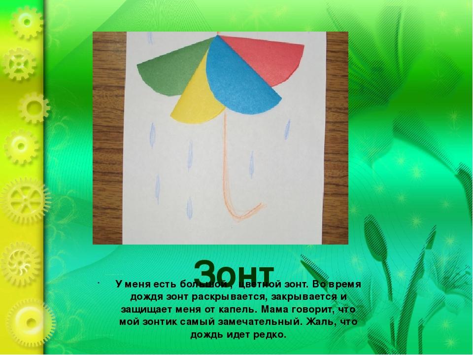 Зонт У меня есть большой , цветной зонт. Во время дождя зонт раскрывается, за...