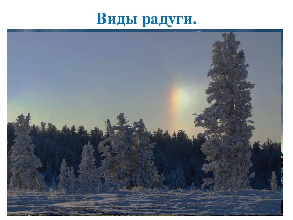 Виды радуги.
