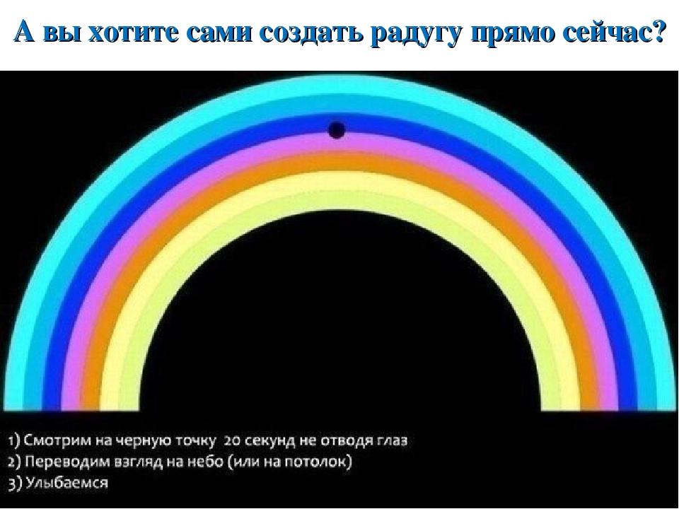 А вы хотите сами создать радугу прямо сейчас?