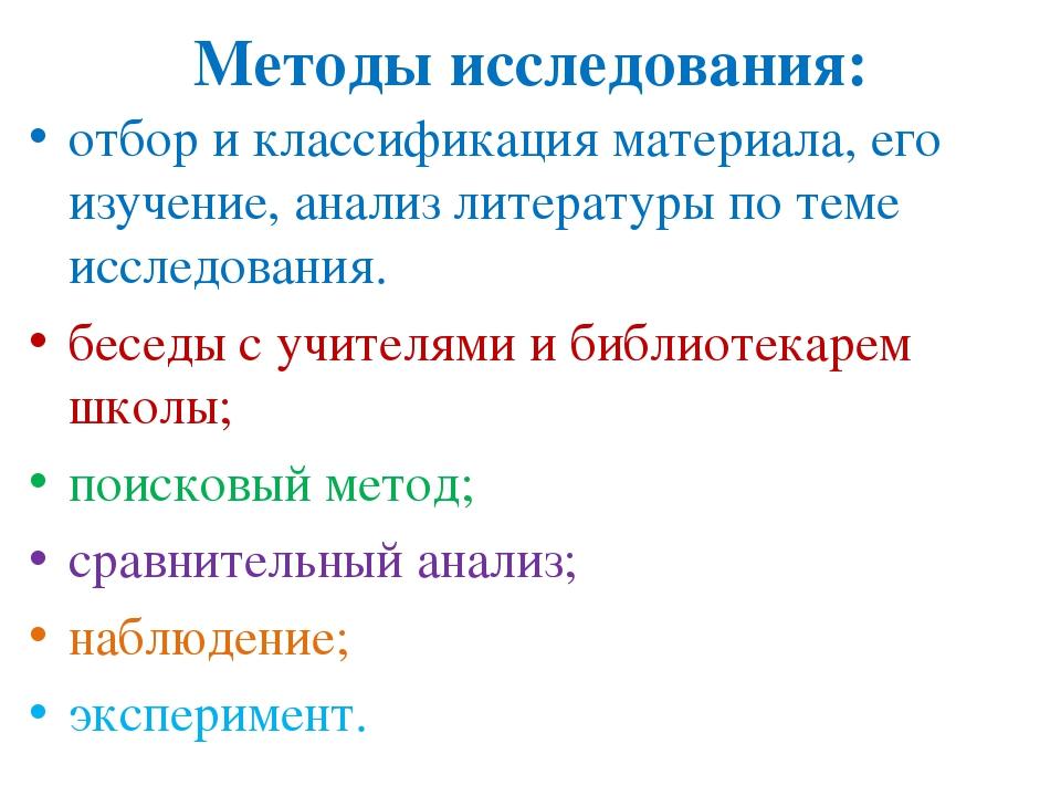 Методы исследования: отбор и классификация материала, его изучение, анализ л...