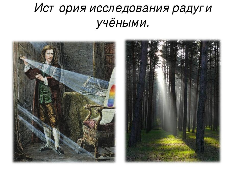 История исследования радуги учёными.