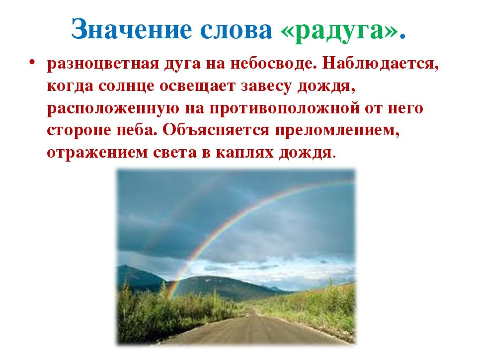 Значение слова «радуга». разноцветная дуга на небосводе. Наблюдается, когда с...