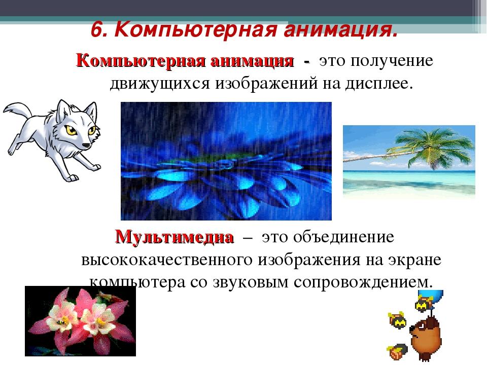 пляжная презентация на тему анимация движения своему значению