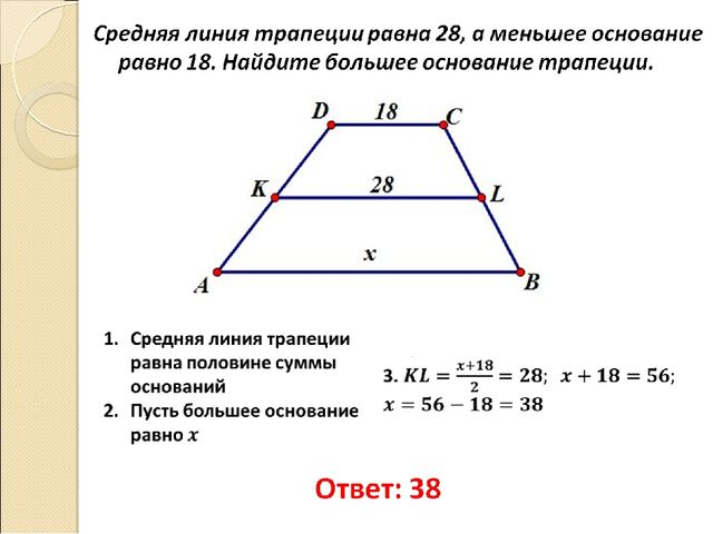 Презентация решение задач трапеция 8 класс решение егэ по математике 2011 задачи