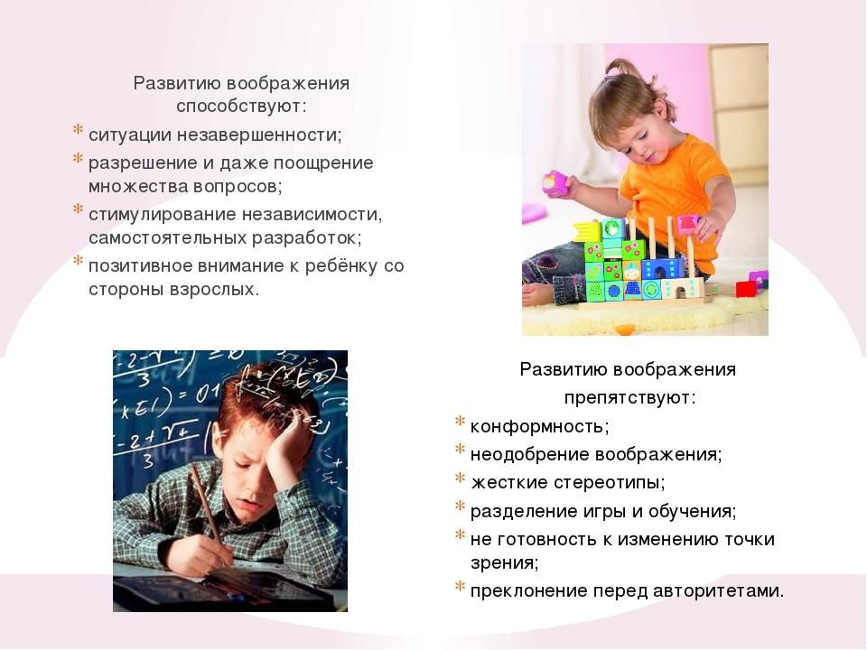Развитию воображения способствуют: ситуации незавершенности; разрешение и даж...
