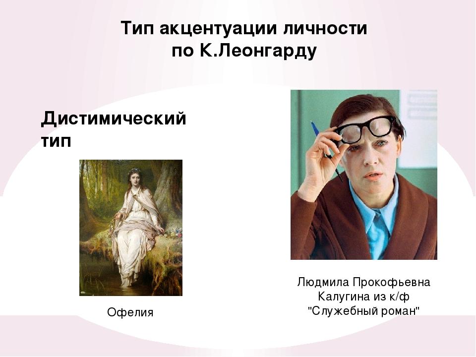Тип акцентуации личности по К.Леонгарду Дистимический тип Людмила Прокофьевна...