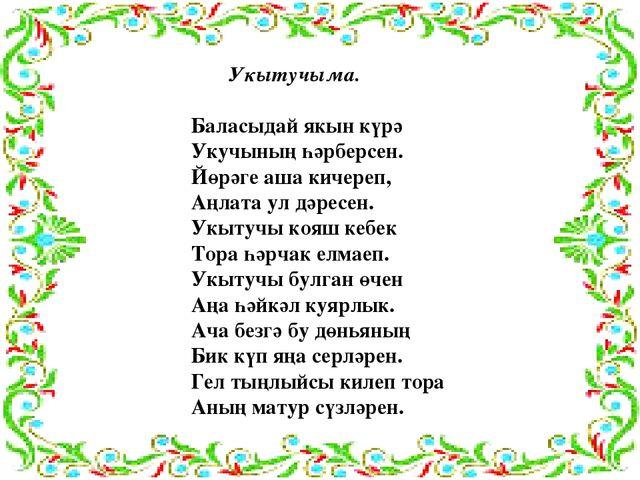 лучшие стихи на татарском несколько часов