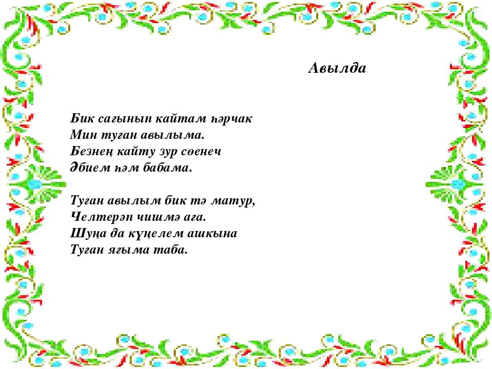 сейчас лучшие стихи на татарском пригласили