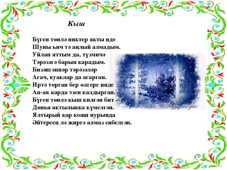 Картинки стихи на татарском языке, бриллианты поздравления открытки