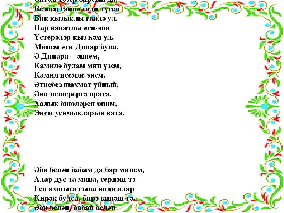 лучшие стихи на татарском скудности пищевых