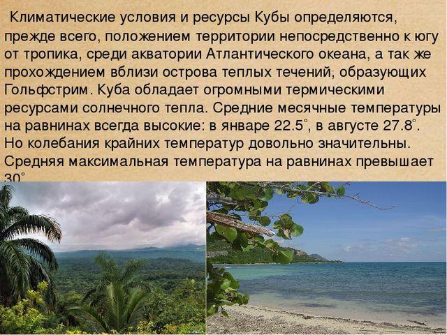 Климатические условия и ресурсы Кубы определяются, прежде всего, положением...