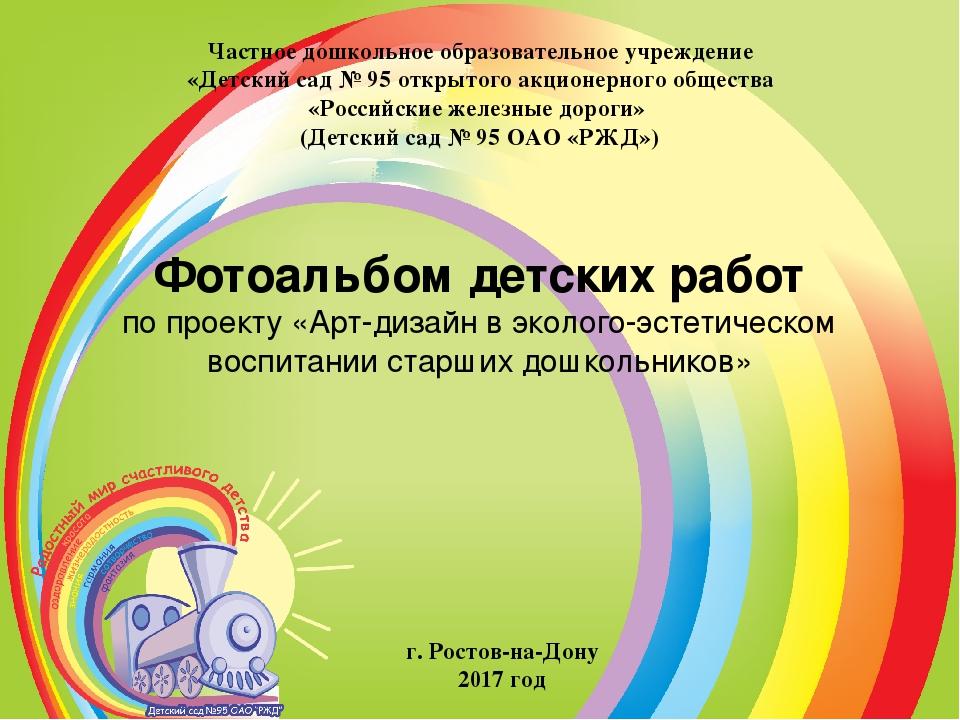 Частное дошкольное образовательное учреждение «Детский сад № 95 открытого акц...