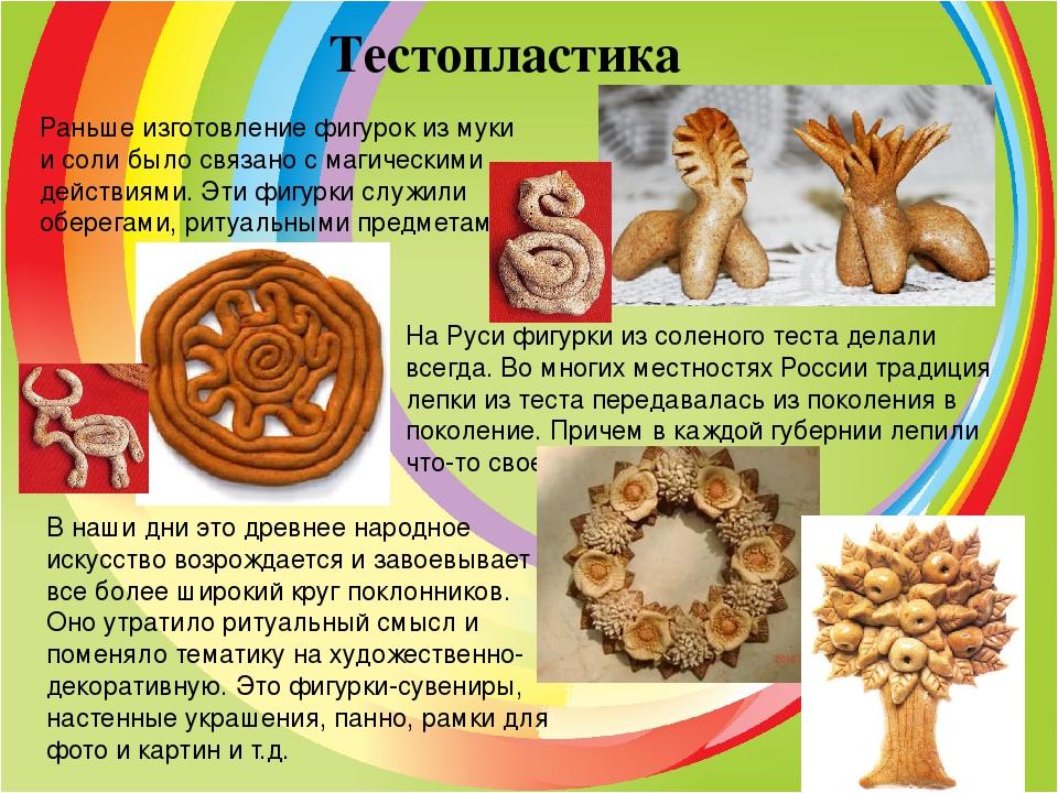 Тестопластика В наши дни это древнее народное искусство возрождается и завоев...
