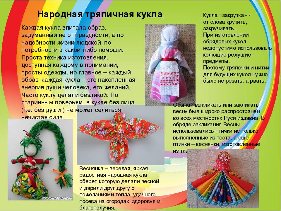 Веснянка – веселая, яркая, радостная народная кукла-оберег, которую делали ве...