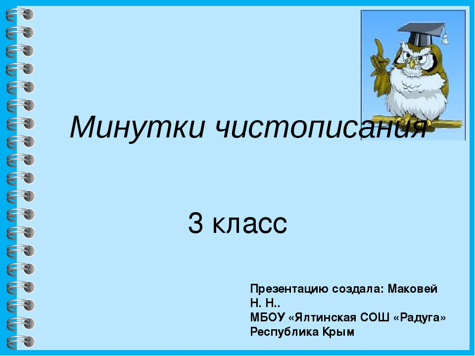 Минутки чистописания 3 класс Презентацию создала: Маковей Н. Н.. МБОУ «Ялтинс...