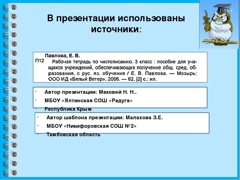 Автор шаблона презентации: Малахова З.Е. МБОУ «Никифоровская СОШ №2» Тамбовск...