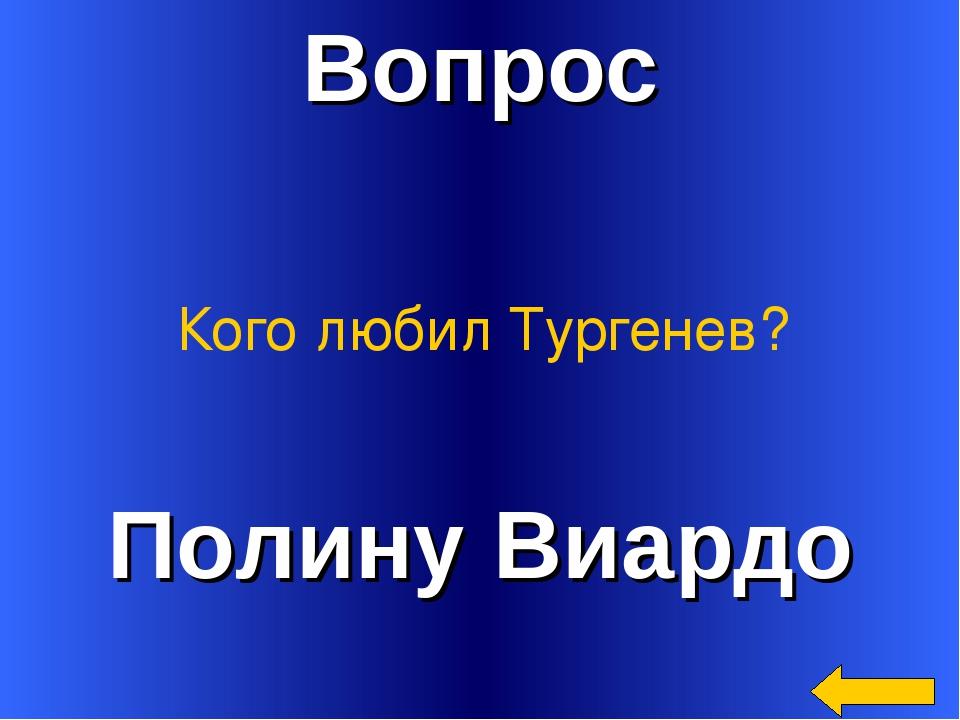 Вопрос Полину Виардо Кого любил Тургенев?