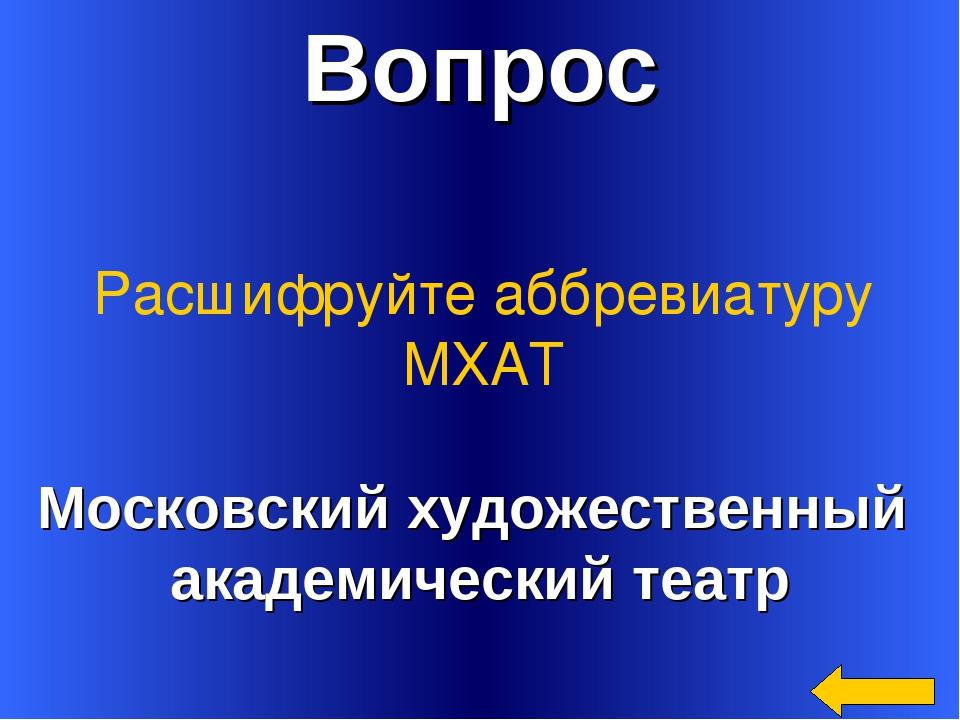 Вопрос Московский художественный академический театр Расшифруйте аббревиатуру...