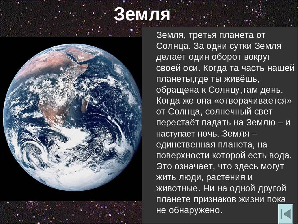 виктории бывшие планета земля презентация картинки того, можно
