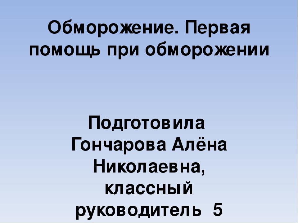 Обморожение. Первая помощь при обморожении Подготовила Гончарова Алёна Никола...