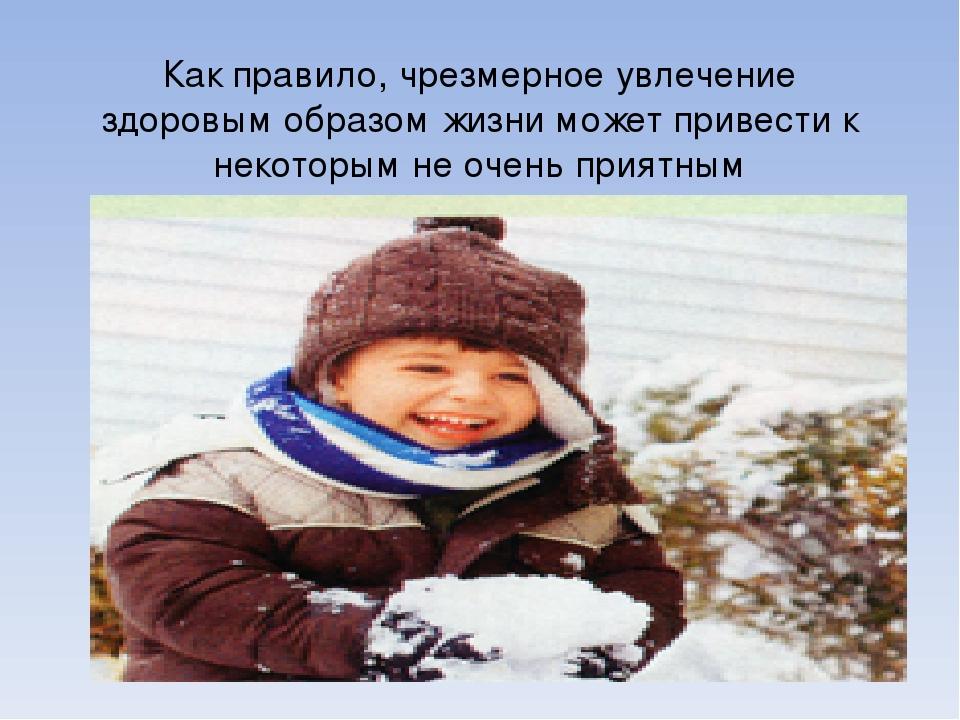 Как правило, чрезмерное увлечение здоровым образом жизни может привести к нек...