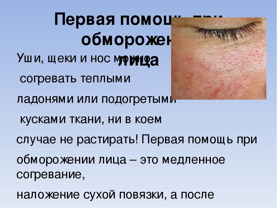 Первая помощь при обморожение лица Уши, щеки и нос можно согревать теплыми ла...