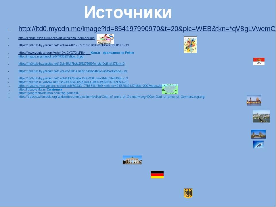 Источники http://itd0.mycdn.me/image?id=854197990970&t=20&plc=WEB&tkn=*qV8gLV...